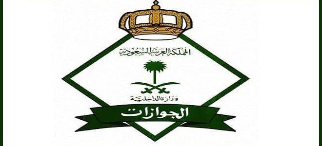 وظائف الجوازات السعودية للنساء