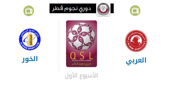 موعد مباراة العربي والخور