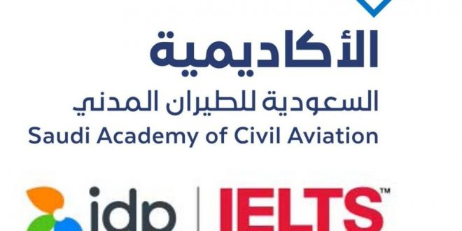 لأكاديمية السعودية للطيران المدني