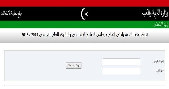 نتائج الإعدادية ليبيا 2018