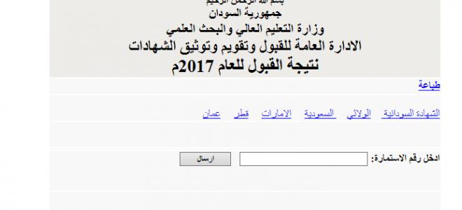 نتيجة القبول بالجامعات السودانية 2019