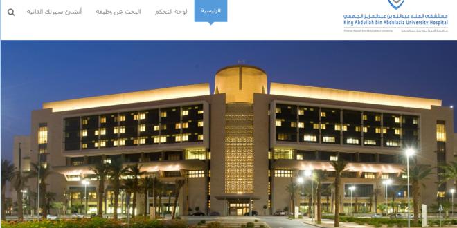 وظائف جامعة الملك عبدالله