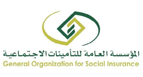 المؤسسة العامة للتمامينات الاجتماعية