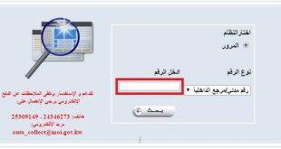 الاستعلام عن مخالفات المرور الكويت