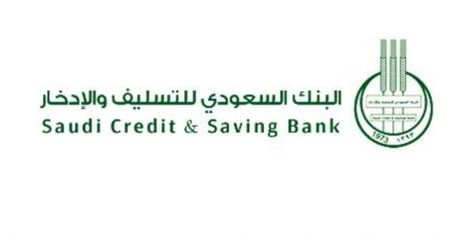 موقع البنك السعودي للتسليف