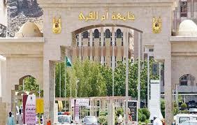 بوابة القبول الموحد جامعة أم القرى