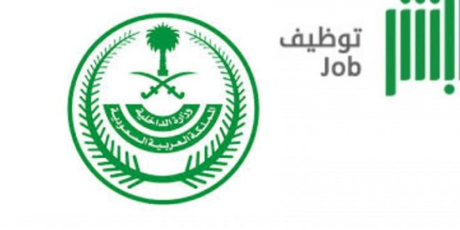 وظائف ديوان وزارة الداخلية 1439 ،