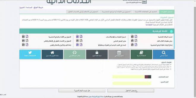 تدارس جامعة الامام