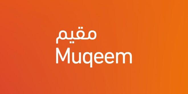 طريقة استخراج تصريح دخول مكة