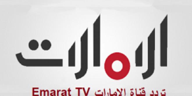 تردد قناة الامارات