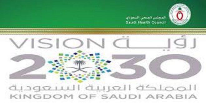 المجلس الصحى السعودية