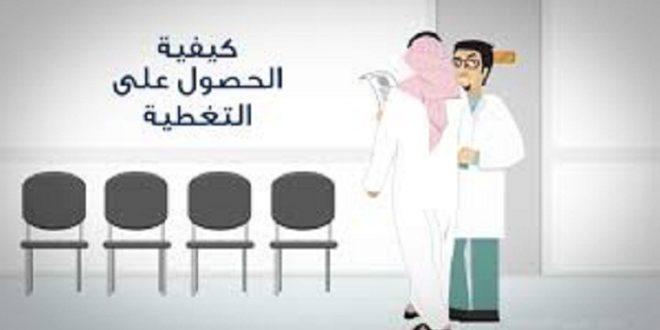 خطوات التسجيل في التأمين الصحي للمعلمين