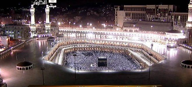 قناة الحرم المكي القرآن الكريم