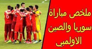 مباراة سوريا والصين الأولمبي
