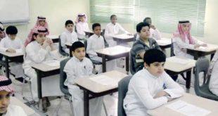 موعد بدء الدراسة في المدارس والجامعات السعودية
