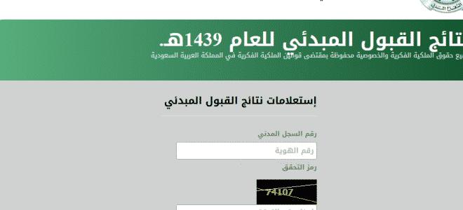 نتائج الدفاع المدني القبول والتسجيل عبر موقع المديرية ...