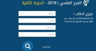 نتائج البكالوريا سوريا