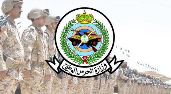 وزارة الحرس الوطنى
