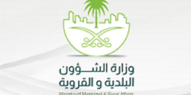 وظائف وزارة البلدية