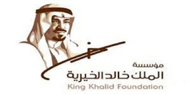 مؤسسة الملك خالد