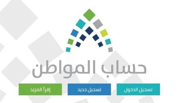 موقع حساب المواطن الرسمي