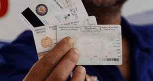 الهوية الوطنية السعودية الجديدة