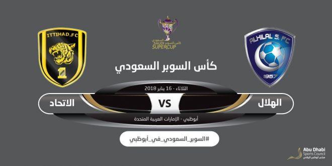 موعد مباراة كأس السوبر السعودي