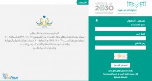 رابط نظام نور 1439 تسجيل الطلاب المستجدين