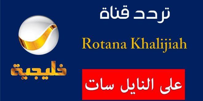 قناة روتانا خليجية