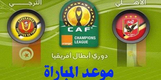 موعد مباراة الأهلي و الترجي التونسي