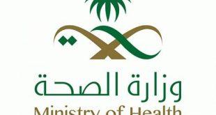 استفسار معاملة وزارة الصحة