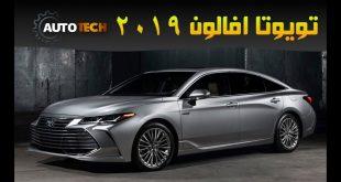 سيارة تويوتا أفالون تورينج 2019