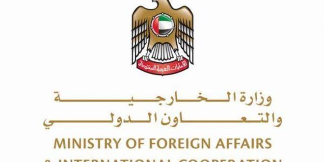 الإمارات تعلن رسميا عن انضمامها للتحالف الدولي لحماية حرية وأمن الملاحة البحرية