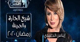 """إيناس الدغيدي بطلة """"شيخ الحارة"""" بدلاً من بسمة وهبة وهذا كان شرطها الوحيد لتقديم البرنامج"""