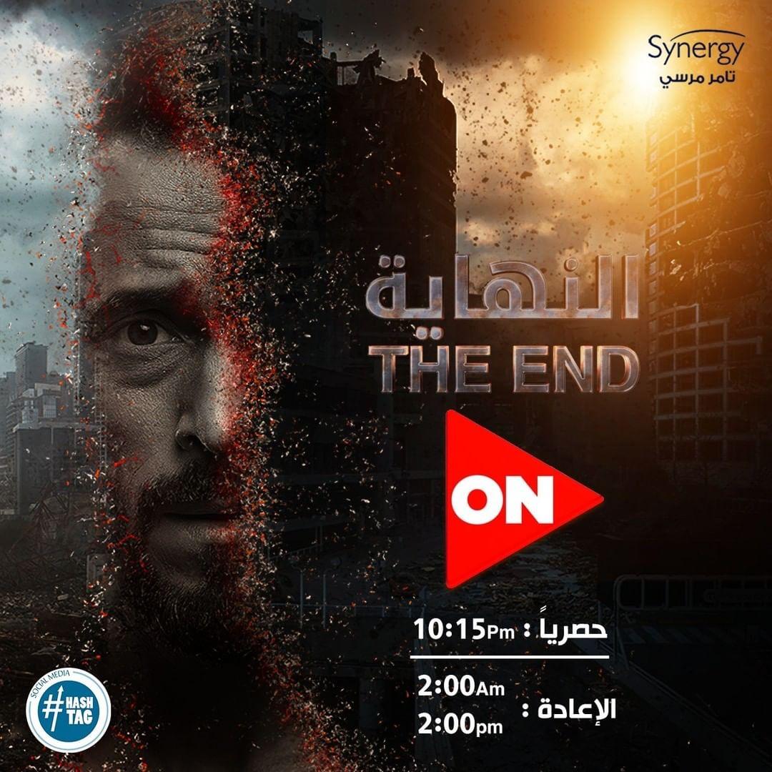 """هذه مواعيد عرض مسلسل """"النهاية"""" للنجم يوسف الشريف في رمضان 2020"""