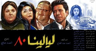 """برومو مسلسل """"ليالينا"""" بطولة غادة عادل وإياد نصار في رمضان 2020 بالفيديو"""