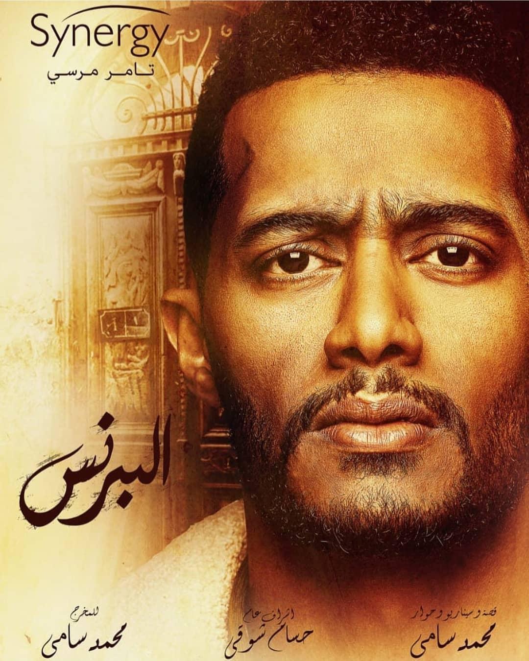 """شاهد بالفيديو البرومو الأول لمسلسل محمد رمضان """"البرنس"""" وهذه قناة عرضه في رمضان 2020"""