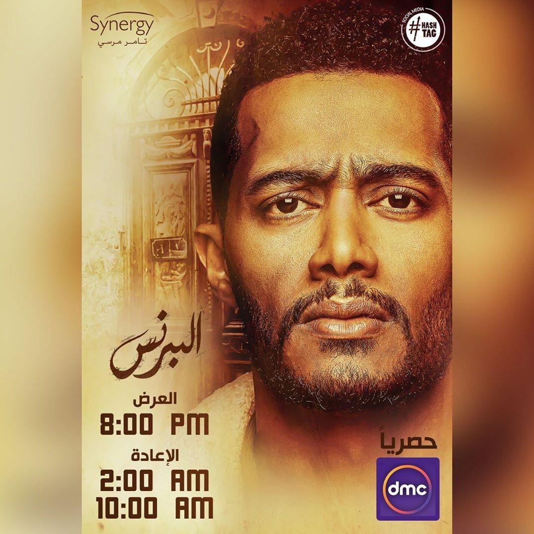 """موعد عرض مسلسل """"البرنس"""" في رمضان 2020"""