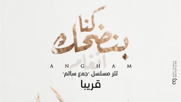 """أنغام تغني تتر مسلسل """"جمع سالم"""" بدلاً من أصالة"""