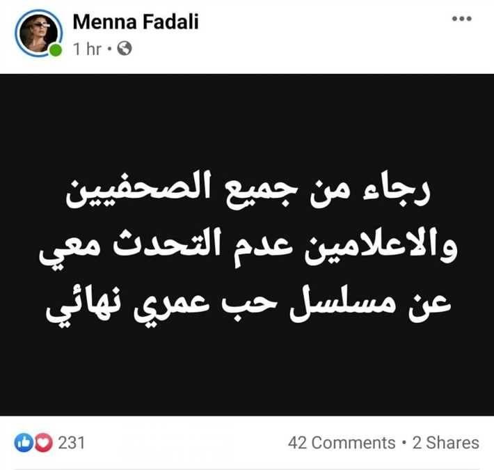 """منة فضالي تتبرأ من مسلسلها """"حب عمري """" مع هيثم شاكر"""