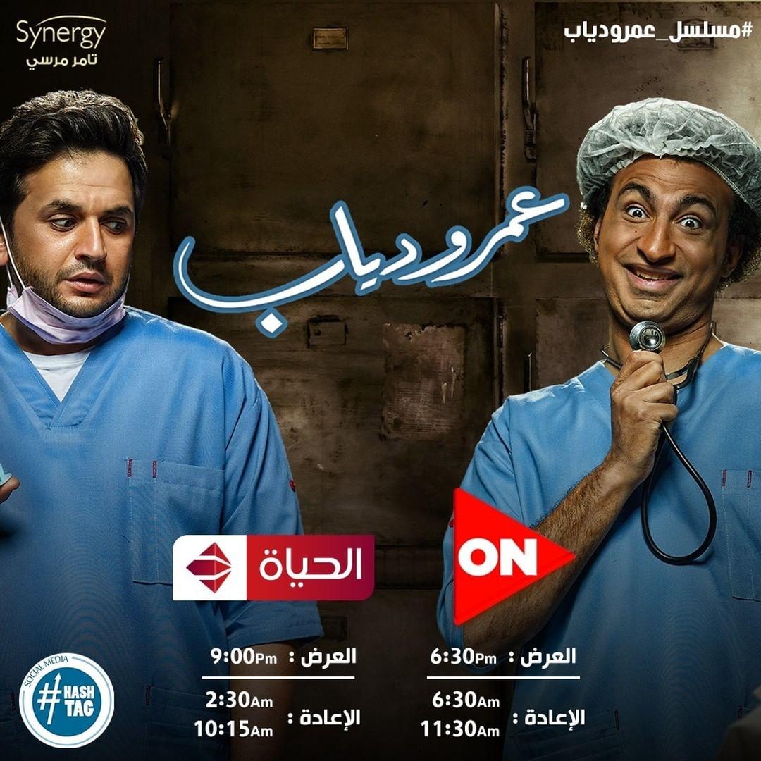 هذه مواعيد عرض مسلسل عمر و دياب في رمضان 2020