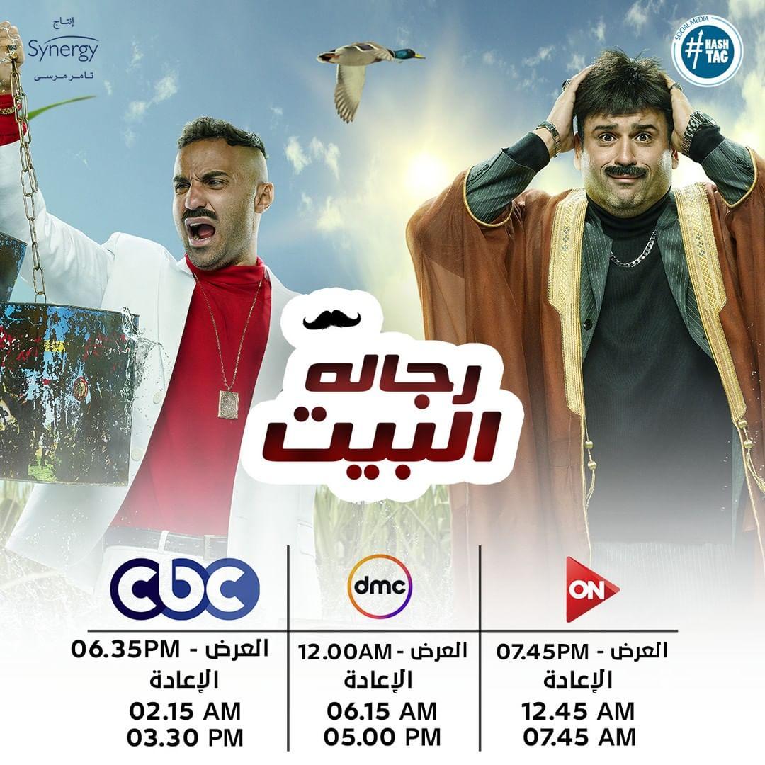 """تعرف على مواعيد عرض المسلسل الكوميدي """"رجالة البيت"""" في رمضان 2020"""