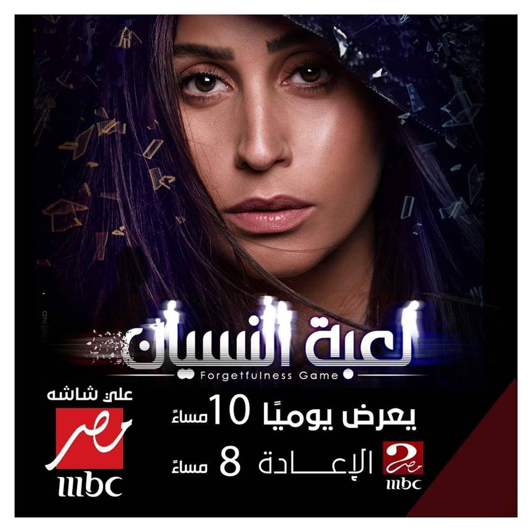 """هذه مواعيد عرض مسلسل """"لعبة النسيان"""" حصرياً في رمضان"""
