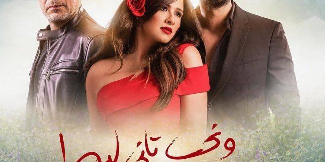 """تعرف على مواعيد عرض مسلسل ياسمين عبد العزيز """"ونحب تاني ليه"""" في رمضان 2020"""