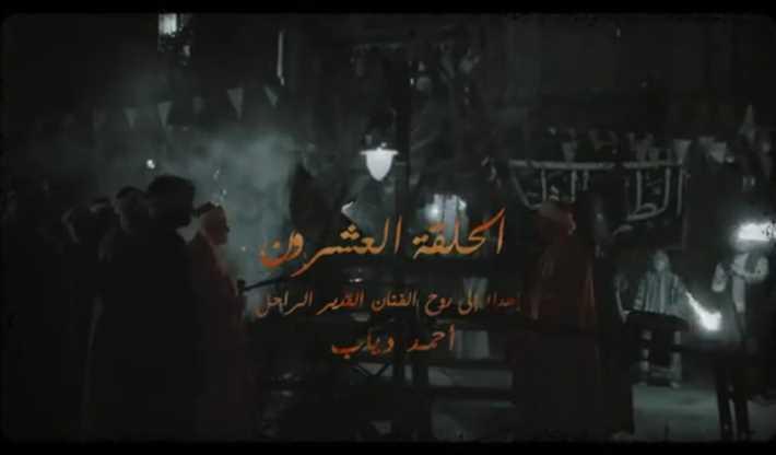 شاهد أخر ظهور الفنان أحمد دياب على الشاشة بعد شهر من وفاته