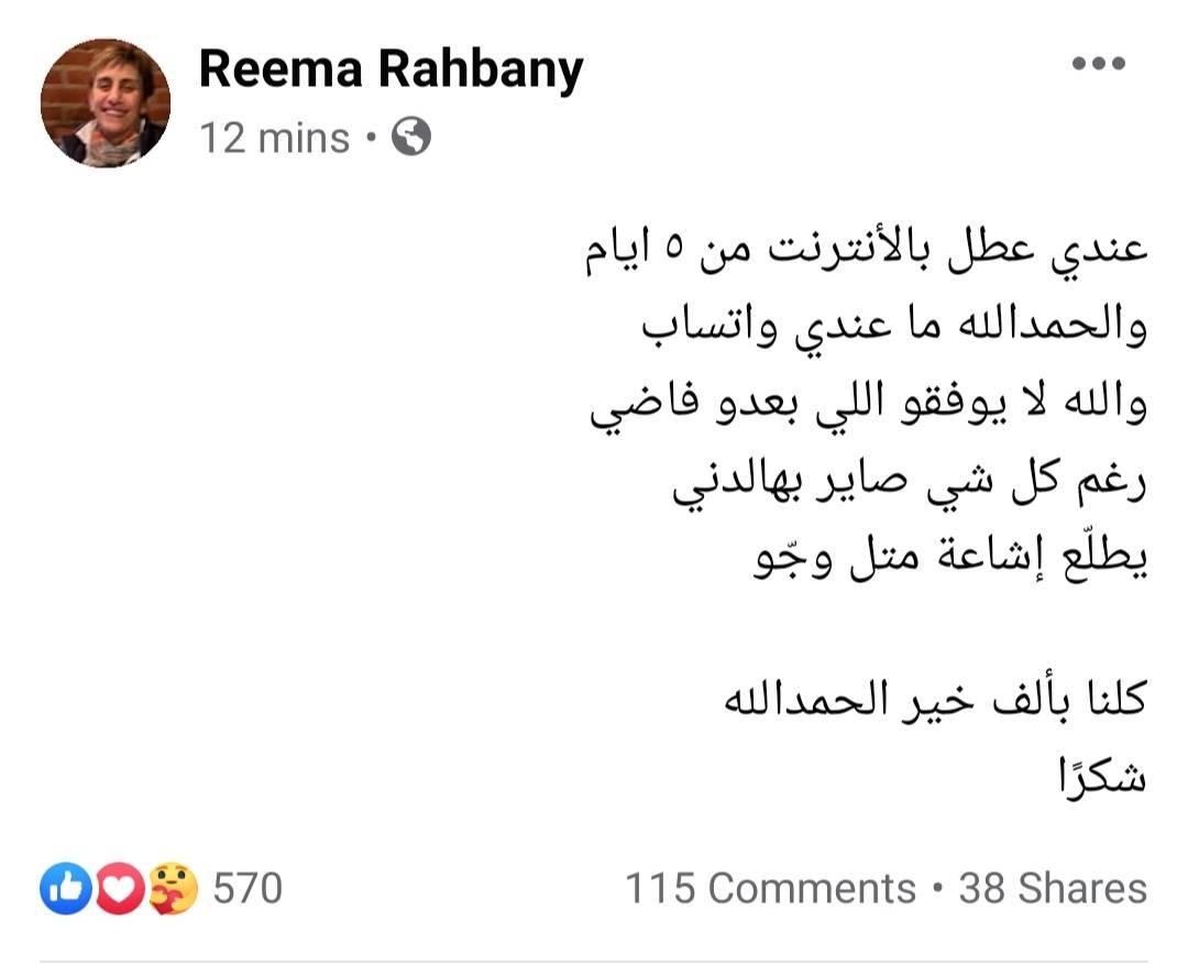 """هكذا ردت ريما الرحباني على وفاة والدتها الأسطورة """"فيروز"""""""