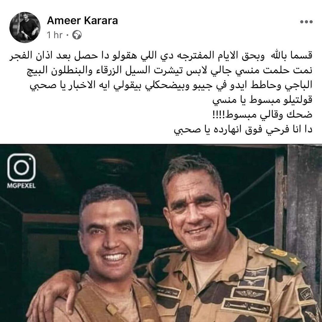 أمير كرارة يقسم بالله أن الشهيد المنسي قام بزيارته في المنام ضاحكا وقال له هذه الكلمات
