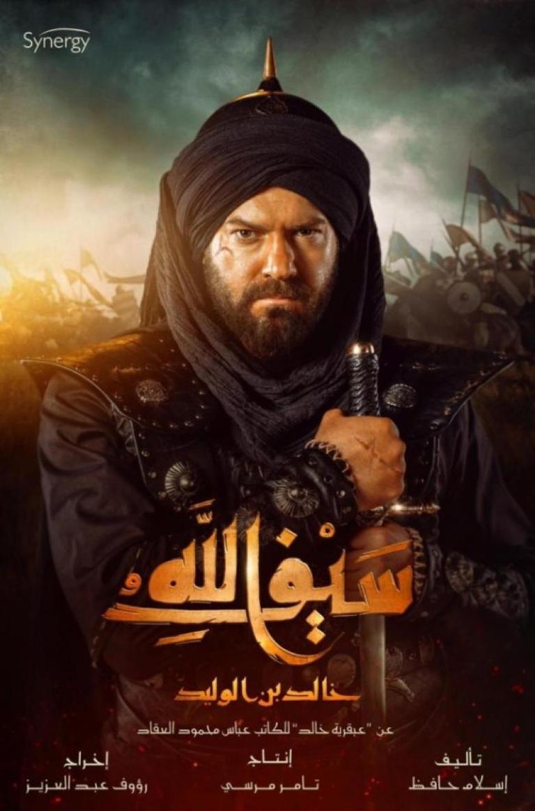 """ياسر جلال بطل مسلسل """"خالد بن الوليد"""" بعد اعتذار رسمي من عمرو يوسف"""