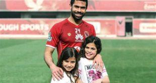 اقتحام الكورونا لأسرة لاعب الأهلي أحمد فتحي وإصابة زوجته وبناته