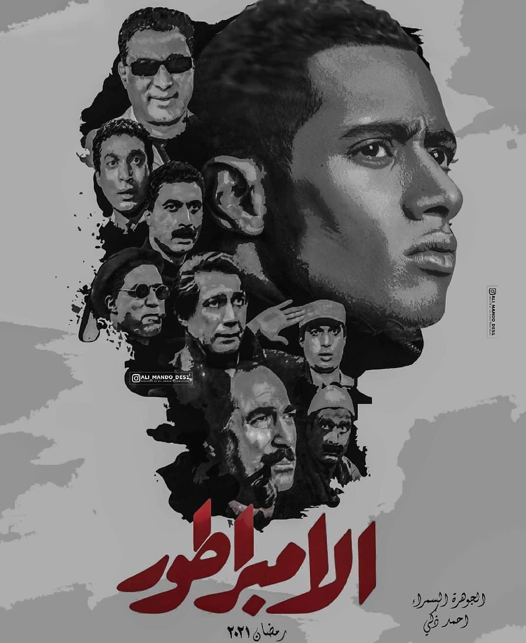"""شاهد البوستر الأول غير الرسمي لمسلسل """"الإمبراطور"""" للفنان محمد رمضان الذي يجسد سيرة الراحل أحمد زكي"""